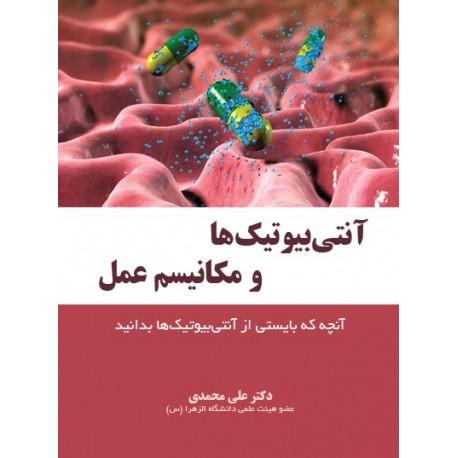 پاورپوینت کامل و جامع با عنوان آنتی بیوتیک ها، مکانیسم اثر و انواع آن ها در 104 اسلاید