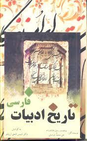 پاورپوینت کامل و جامع با عنوان تاریخ ادبیات ایران در دوره غزنویان، آل زیار و آل بویه در 62 اسلاید