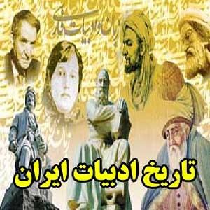 پاورپوینت کامل و جامع با عنوان تاریخ ادبیات ایران در زمان سلجوقیان در 49 اسلاید