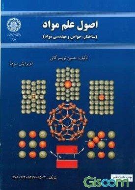 پاورپوینت کامل و جامع با عنوان اصول علم مواد در 124 اسلاید