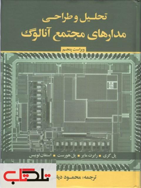 حل مسائل تحلیل و طراحی مدارهای مجتمع آنالوگ گری در 401 صفحه به صورت PDF و به زبان انگلیسی