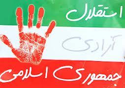 پاورپوینت کامل و جامع با عنوان بررسی و تحلیل انقلاب اسلامی ایران در 169 صفحه