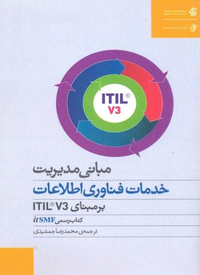 پاورپوینت کامل و جامع با عنوان مديريت خدمات فناوري اطلاعات بر مبناي  ITIL در 140 اسلاید