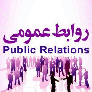پاورپوینت کامل و جامع با عنوان روابط عمومی و راهبردهای نوین آن در 123 اسلاید