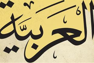 پاورپوینت کامل و جامع با عنوان حال در زبان عربی در 49 اسلاید