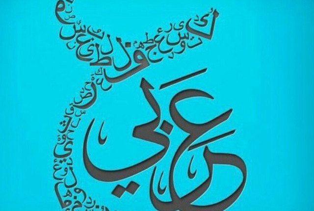 پاورپوینت کامل و جامع با عنوان منادا در زبان عربی در 50 اسلاید