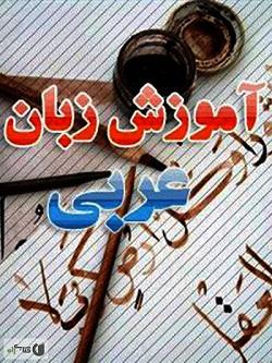 پاورپوینت کامل و جامع با عنوان اشتغال در زبان عربی در 17 اسلاید