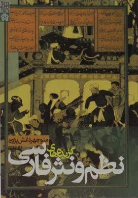 پاورپوینت کامل و جامع با عنوان گزیده نظم و نثر فارسی در 89 اسلاید