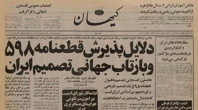 پاورپوینت کامل و جامع با عنوان قطعنامه 598 شورای امنیت جنگ ایران و عراق در 23 اسلاید