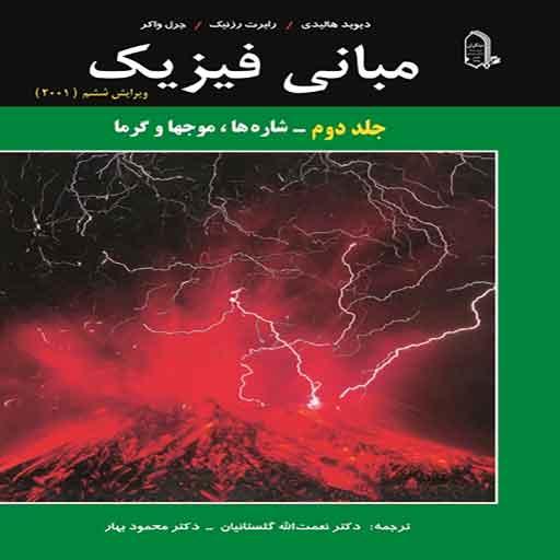 حل مسائل فیزیک هالیدی جلد دوم مبحث شاره ها، موج ها و گرما به صورت PDF و به زبان انگلیسی در 131 صفحه