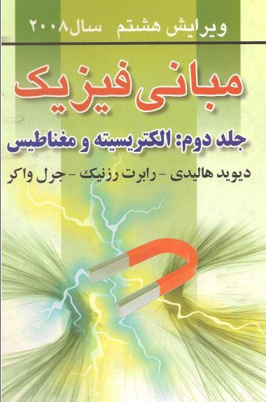 حل مسائل فیزیک هالیدی جلد سوم مبحث الکتریسیته و مغناطیس به صورت PDF و به زبان انگلیسی در 174 صفحه
