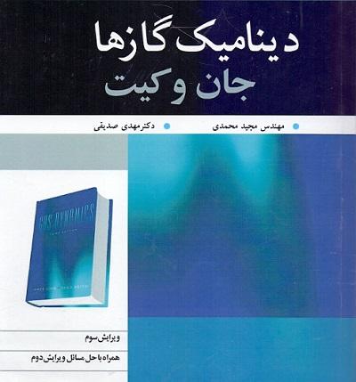 حل مسائل کامل کتاب دینامیک گازها نوشته جیمز جان و تئو کیت به صورت PDF و به زبان انگلیسی در 355 صفحه