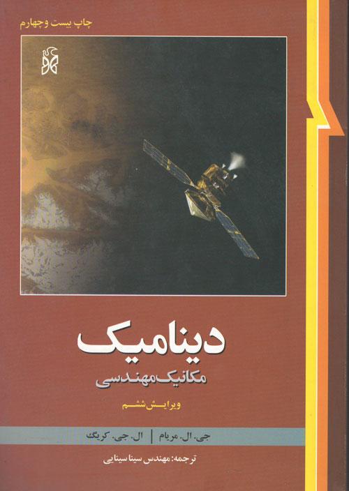 حل مسائل کامل کتاب دینامیک مریام (مکانیک مهندسی جلد دوم) به صورت PDF و به زبان انگلیسی در 1577 صفحه
