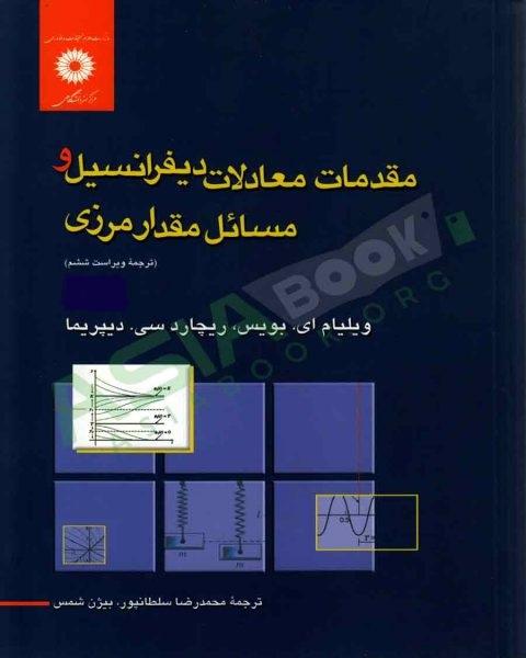 حل مسائل کامل کتاب مقدمات معادلات دیفرانسیل و مسائل مقدار مرزی بویس و دیپریما به صورت PDF و به زبان انگلیسی در 756 صفحه