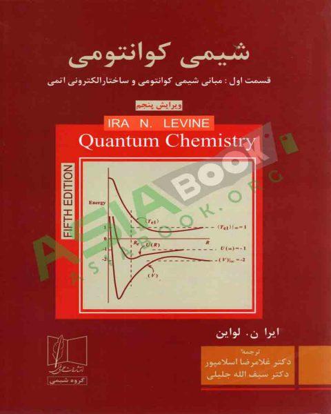 حل مسائل کامل کتاب شیمی کوانتومی ایرا لواین به صورت PDF و به زبان انگلیسی در 295 صفحه