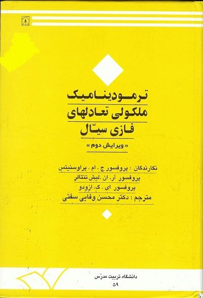حل مسائل کتاب ترمودینامیک مولکولی تعادلات فازی سیال پراوسنیتس به صورت PDF و به زبان انگلیسی در 195 صفحه