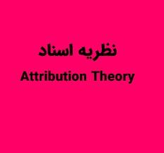 پاورپوینت کامل و جامع با عنوان بررسی نظریه اسناد در روانشناسی در 19 اسلاید