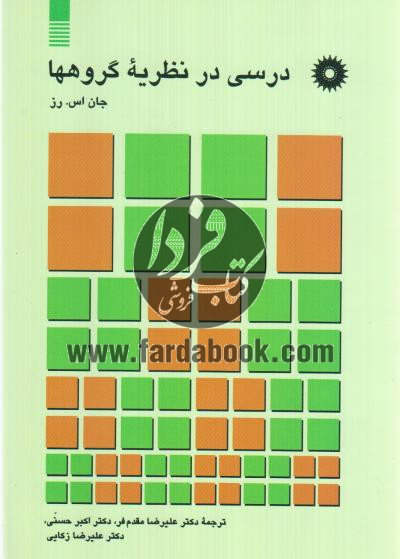 کتاب درسی در نظریه گروه ها تالیف جان اس. رز به صورت PDF و به زبان فارسی در 240 صفحه