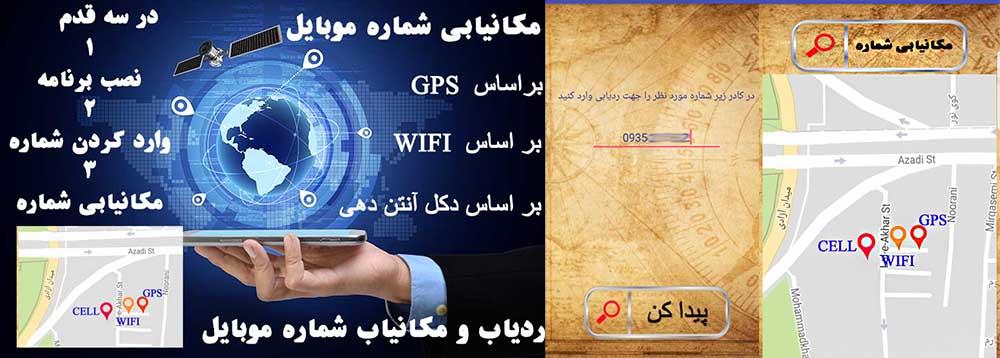 ردیاب و مکانیاب شماره موبایل روی نقشه