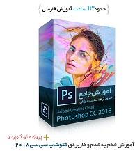 آموزش فتوشاپ سی سی ۲۰۱۸ از ۰ تا ۱۰۰ به زبان فارسی به همراه تصاویر و فایل های مورد نیاز برای تمرین