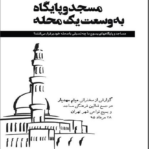 دانلود جزوه «مسجد و پایگاه به وسعت یک محله»؛ دکتر میثم مهدیار (جامعهشناس) (مناسب برای فعالان فرهنگی تربیتی)