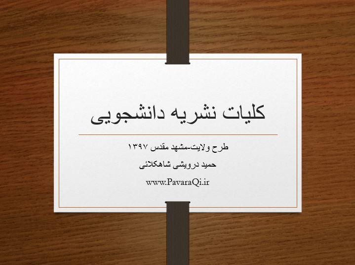 دانلود فایل پردهنگار (پاورپوینت) آموزشی کلیات نشریه دانشجویی-طرح ولایت بسیج دانشجویی ۱۳۹۷ مشهد مقدس