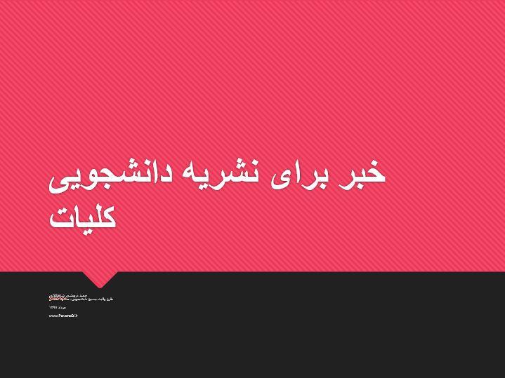 دانلود فایل پردهنگار (پاورپوینت) آموزشی کلیات خبر برای نشریه دانشجویی-طرح ولایت بسیج دانشجویی ۱۳۹۷ مشهد مقدس