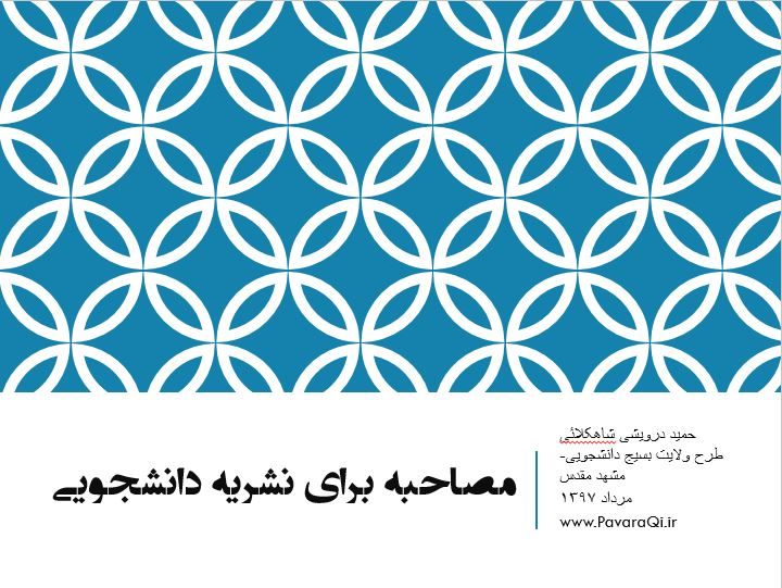 دانلود فایل پردهنگار (پاورپوینت) آموزشی مصاحبه برای نشریه دانشجویی-طرح ولایت بسیج دانشجویی ۱۳۹۷ مشهد مقدس