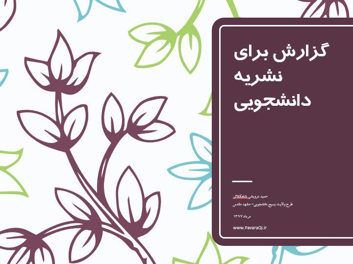 دانلود فایل پردهنگار (پاورپوینت) آموزشی گزارش برای نشریه دانشجویی-طرح ولایت بسیج دانشجویی ۱۳۹۷ مشهد مقدس