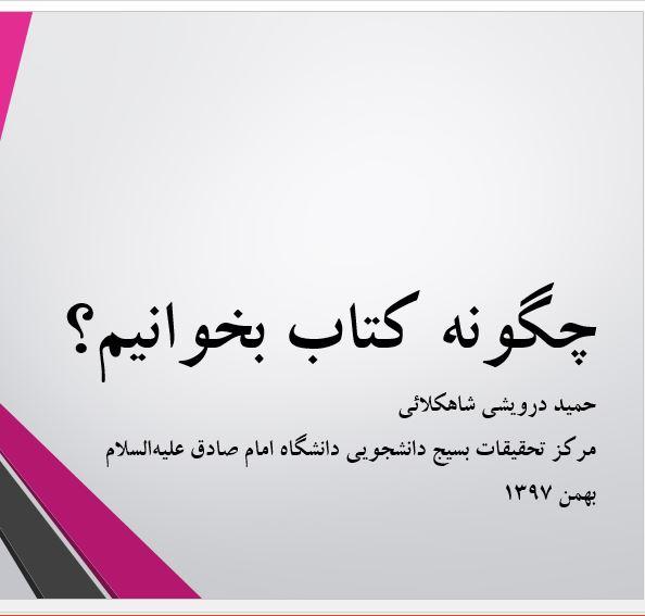 دانلود فایل پردهنگار (پاورپوینت) کارگاه آموزشی «چگونه کتاب بخوانیم؟» مرکز تحقیقات بسیج دانشگاه امام صادق علیهالسلام