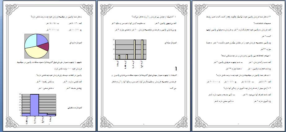 پروژه آمار ارتباط بین والدین ,دانش آموزان 20 صفحه