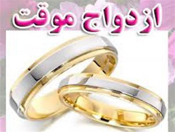 دانلود پاورپوینت ازدواج موقت