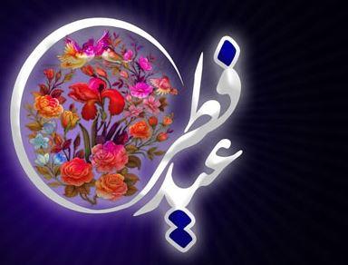 دانلود پاورپوینت عید فطر