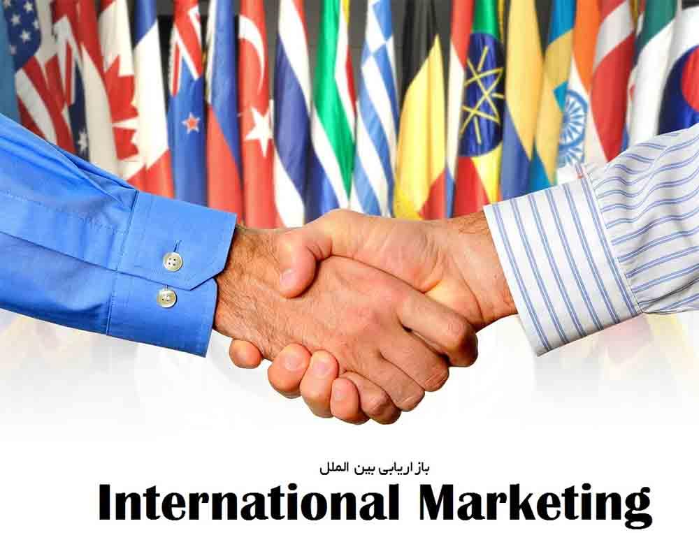 دانلود پاورپوینت بازاریابی بینالمللی