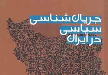 دانلود پاورپوینت آناتومي جريانهاي سياسي ايران