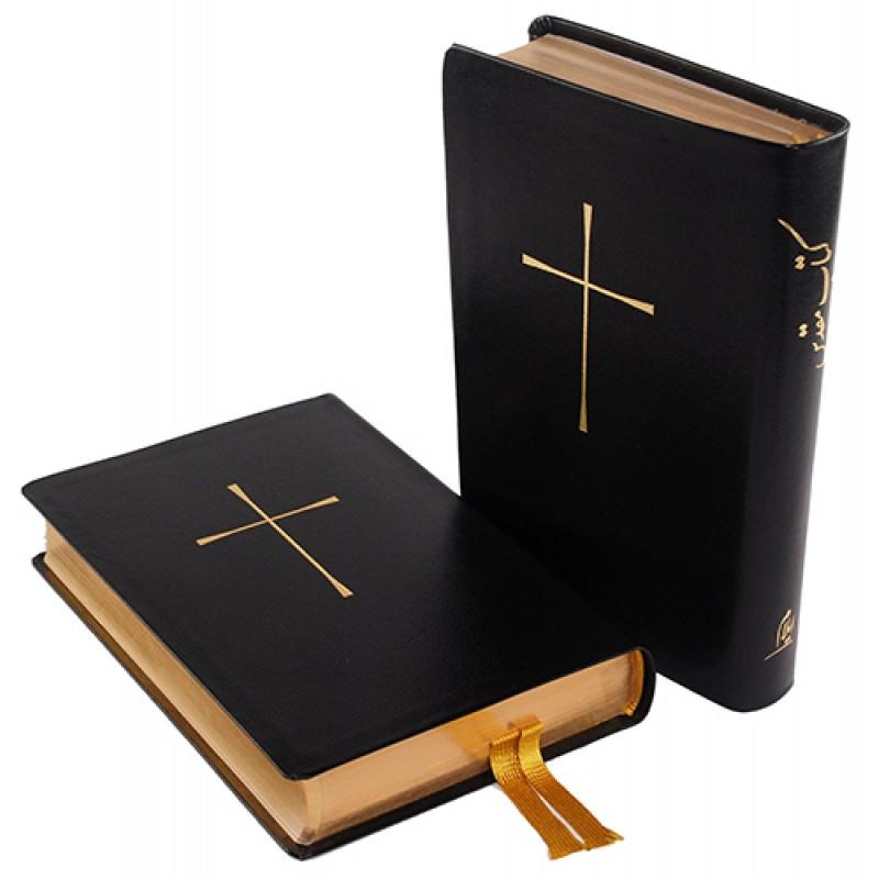 دانلود پاورپوینت تناقضات کتاب مقدس