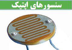 دانلود پاورپوینت سنسورهای اپتیک(Electro  Optic Sensor)