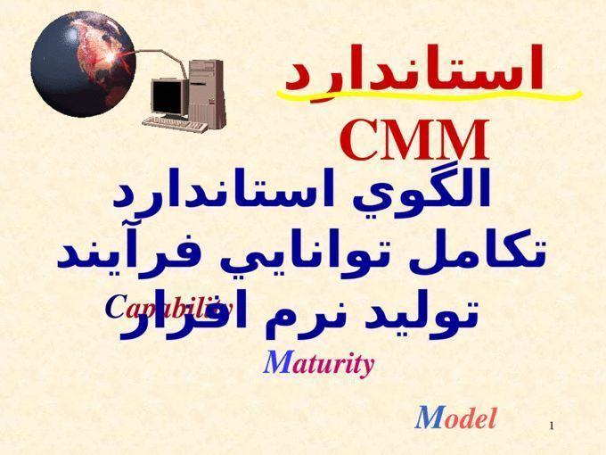 دانلود پاورپوینت استاندارد تولید نرم افزار : CMM
