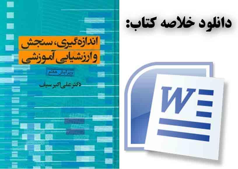 دانلود خلاصه کتاب اندازه گیری، سنجش و ارزشیابی آموزشی تالیف دکتر علی اکبر سیف با فرمت WORD