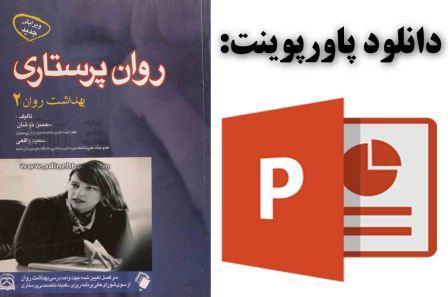دانلود پاورپوینت کتاب روان پرستاری: بهداشت روان 2 ، تالیف محسن کوشان و سعید واقعی