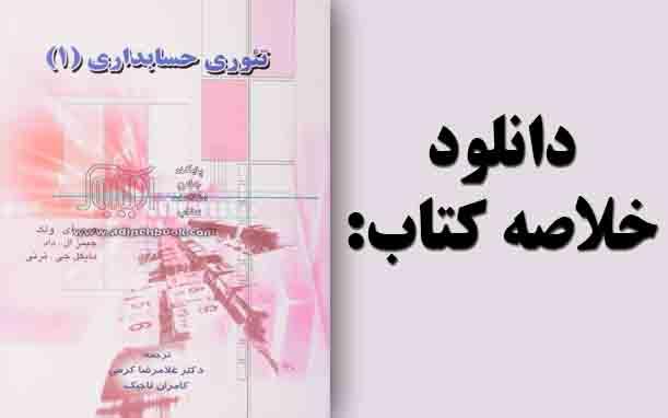 دانلود خلاصه کتاب تئوری حسابداری هری آی . ولک، ترجمه غلامرضا کرمی