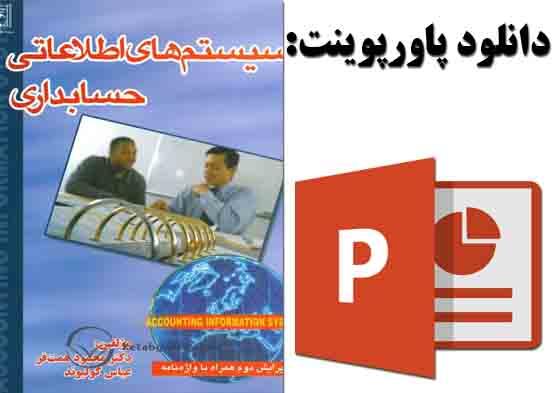 دانلود پاورپوینت فصل اول کتاب سیستمهای اطلاعاتی حسابداری از  محمود همت فر، عباس کولیوند با موضوع تئوری عمومی سیستمها