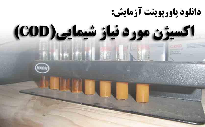 دانلود پاورپوینت آزمایش اكسيژن مورد نياز شيمايی(COD)
