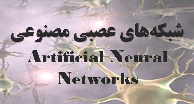 دانلود پاورپوینت شبکههای عصبی مصنوعی(Artificial Neural Networks)