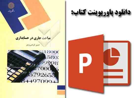 دانلود پاورپوینت کتاب مباحث جاری در حسابداری از دکتر حسین کرباسی یزدی، انتشارات پیام نور