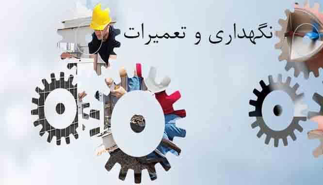 دانلود پاورپوینت نگهداری تعمیرات در ایزو(ISO) و الزامات آن