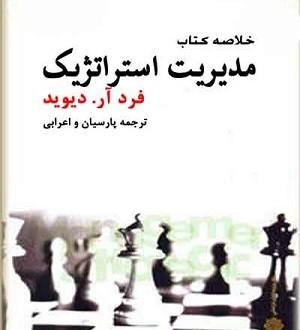 دانلود خلاصه کتاب مدیریت استراتژیک فرد .آر.دیوید
