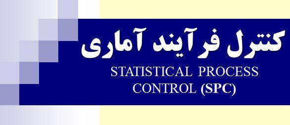 دانلود پاورپوینت كنترل فرآیند آماری(SPC)