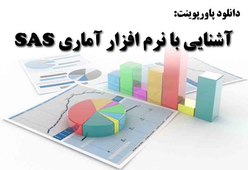 دانلود پاورپوینت کارگاه آموزشی آشنایی با نرم افزار آماری SAS