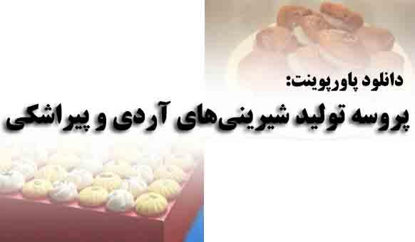 دانلود پاورپوینت پروسه تولید شیرینیهای آردی و پیراشکی